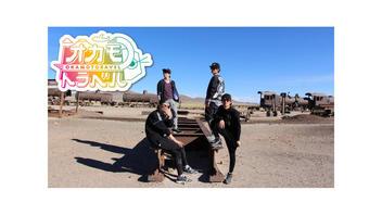 『オカモトラベル』第2弾は小野賢章、江口拓也らと南米年越し弾丸ツアー