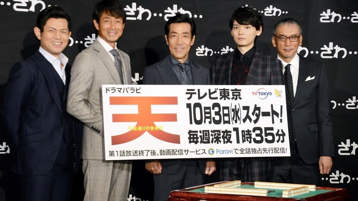 ドラマパラビ『天』麻雀初心者の岸谷五朗&吉田栄作、猛特訓で伝説の雀士に