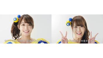 TBS×テレビ東京のパラビCM方言Ver.メイキング動画公開!