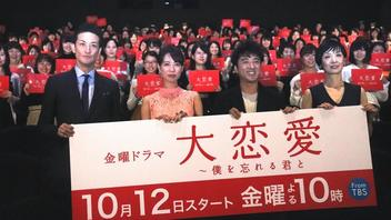 『大恋愛』戸田恵梨香、ムロツヨシの恋人役に「どうやって好きになったら」