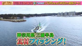 KAT-TUNの『タメ旅+』ついに毎週配信!三浦半島で再び「かめざんまい」