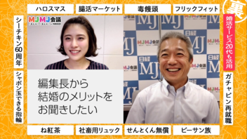 池澤あやかのMJMJ格付研究所 #3「マッチングアプリは超クールな人類進化の恩恵」
