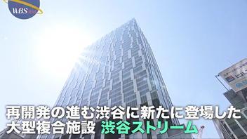 『パラビジネス 2分で経済を面白く』再び渋谷にIT企業を