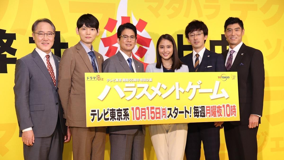 唐沢寿明&広瀬アリスが古川雄輝にハラスメント!?『ハラスメントゲーム』記者会見