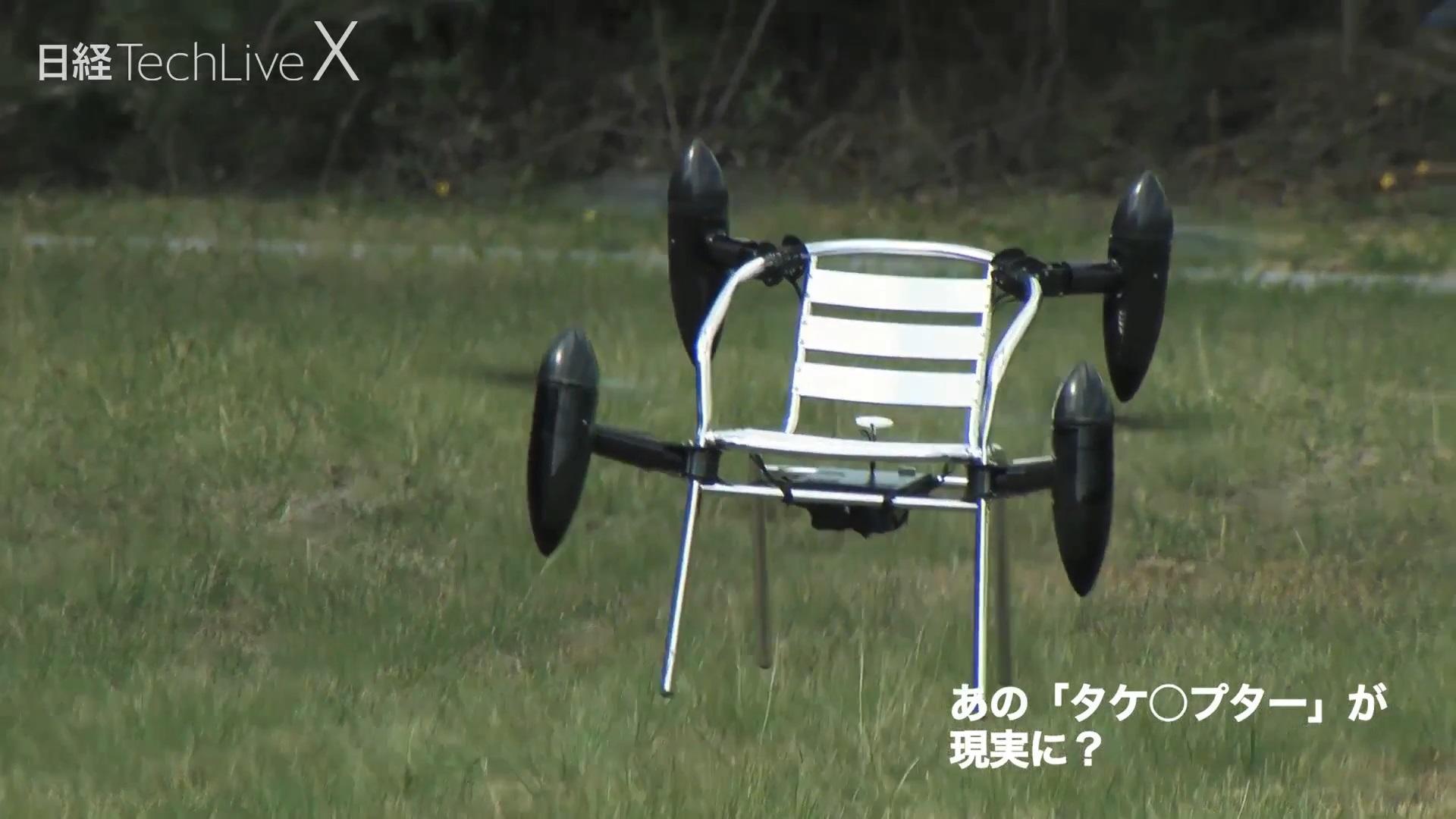 ドローン最前線!あの「タケ〇プター」が現実に!?~日経TechLiveXテキスト~