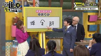 バカリズム、NGT48中井りかの心理テスト結果に「欲にまみれすぎている!」