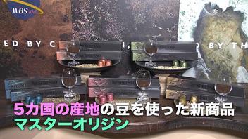 『パラビジネス 2分で経済を面白く』コーヒー豆価格に異変!?