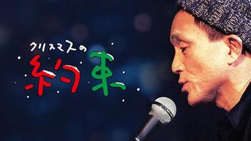 小田和正『クリスマスの約束』Paraviで独占初配信