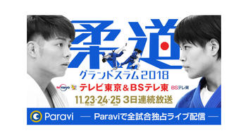 「柔道グランドスラム 2018」Paraviで全試合独占ライブ配信