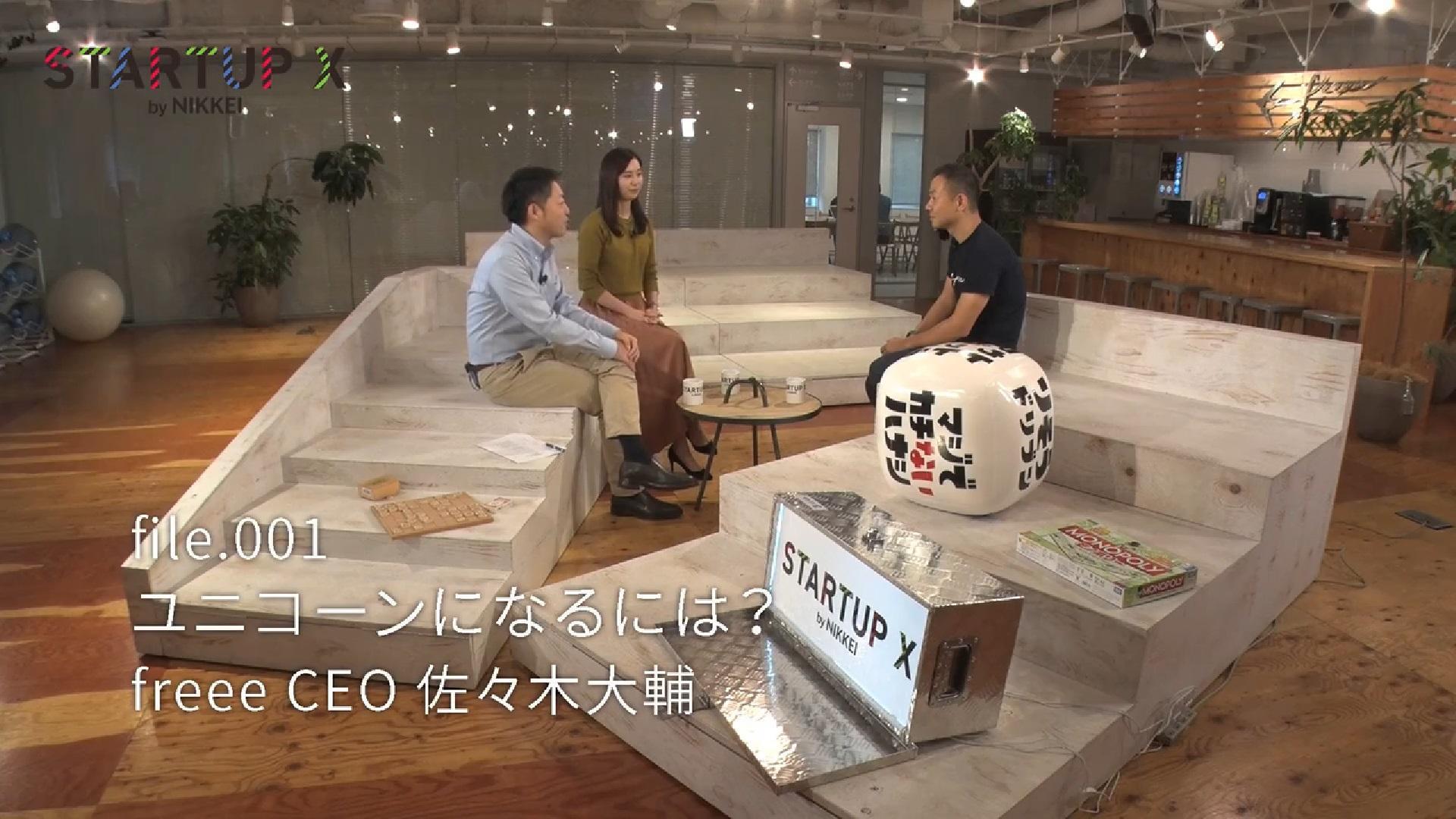 佐々木CEOが明かすNEXTユニコーンの雄「freee」の素顔