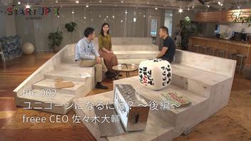 freee佐々木CEOが明かすユニコーンの育て方~日経STARTUP Xテキスト~