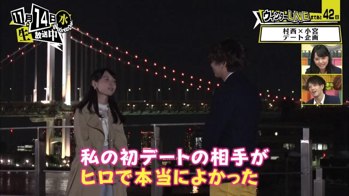 三四郎小宮『青春高校3年C組』で生徒とガチデート?!