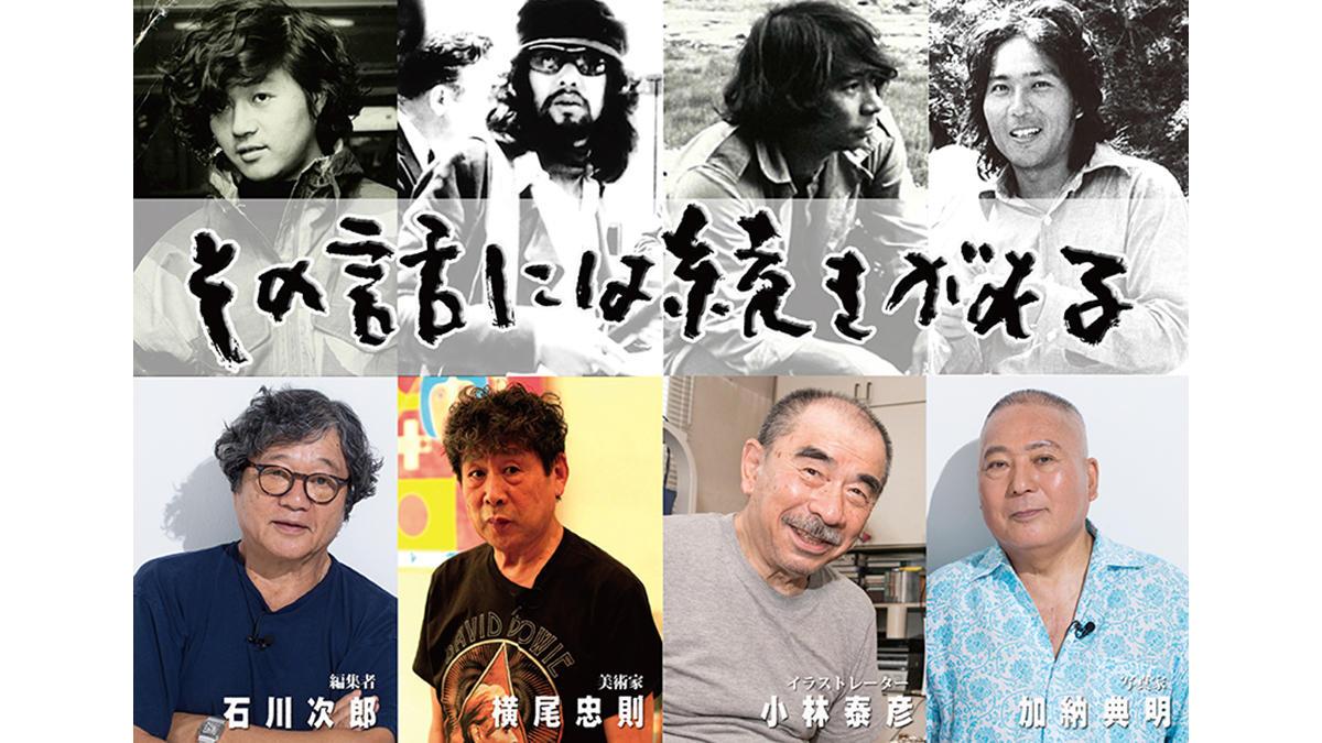 横尾忠則、小林泰彦ら語る『その話には続きがある』パラビにて独占配信