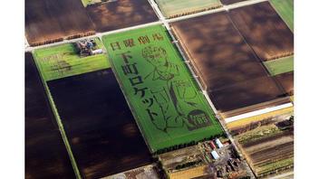 『下町ロケット』世界最大の無人トラクターアートが誕生