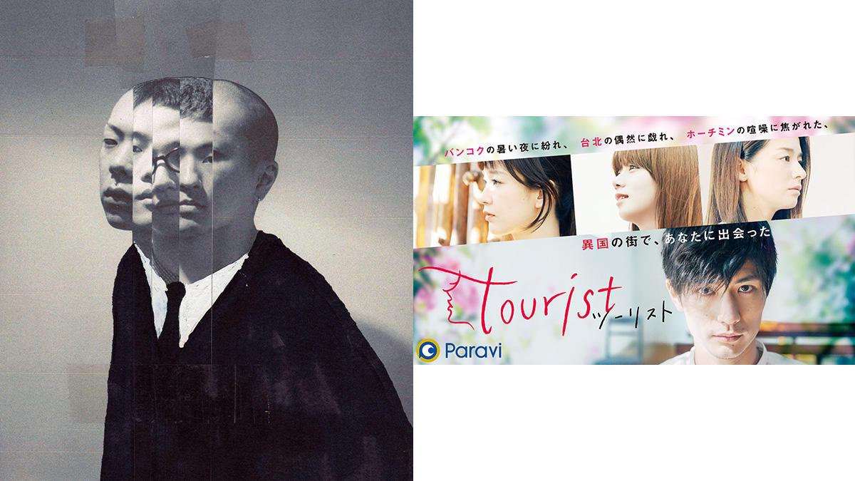 『tourist』主題歌カラオケでドラマ映像が楽しめる
