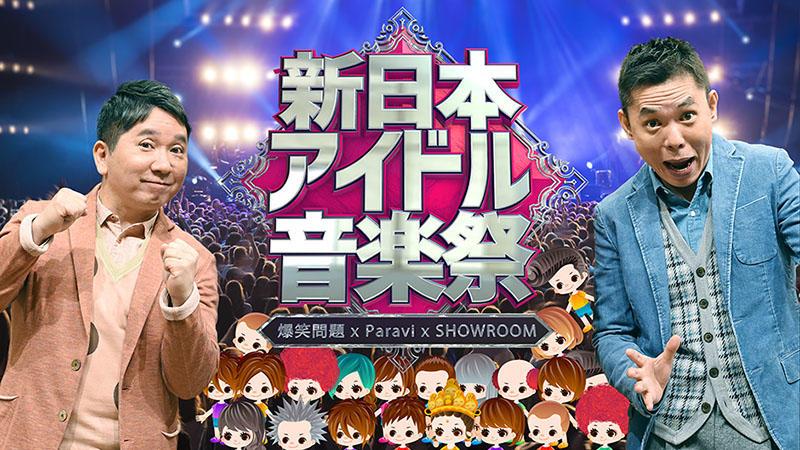 Paravi×SHOWROOM『新日本アイドル音楽祭』生配信決定