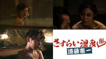 『さすらい温泉♨遠藤憲一』先行配信にともさかりえ、山口紗弥加ら登場