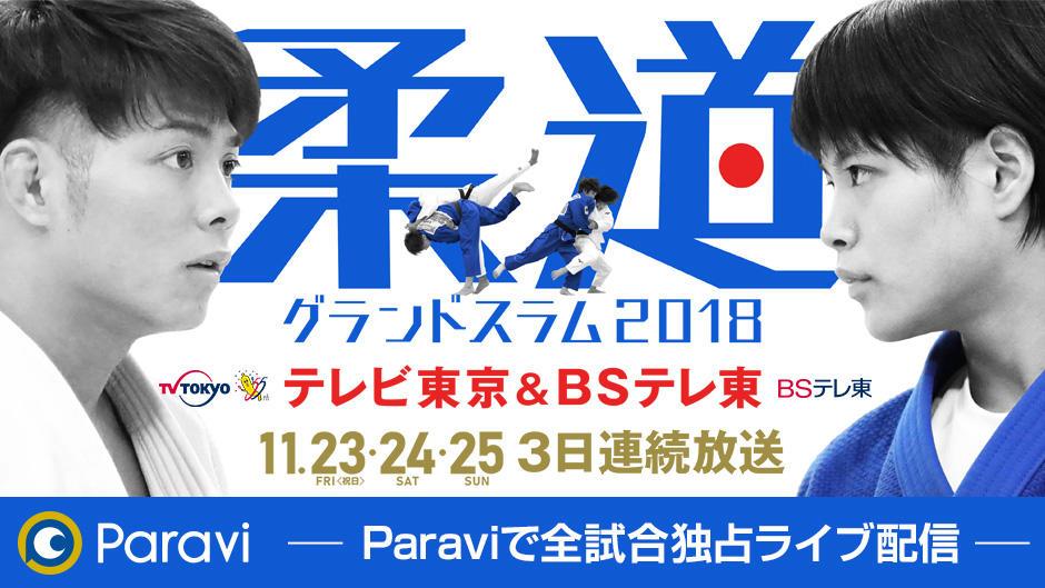 20181128_jyudo_07.jpg
