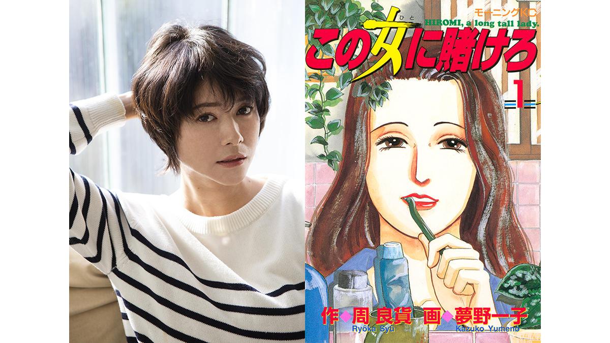 『この女に賭けろ』真木よう子主演でドラマ化!2019年1月スタート