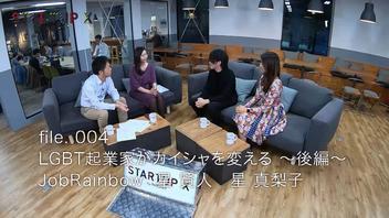 「LGBTのライフスタイル支えたい」JobRainbow星社長~日経STARTUP Xテキスト~