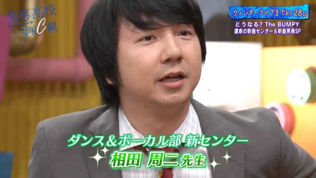 『青春高校3年C組』各部に波乱!三四郎「冬、相田で乗り切るの?」