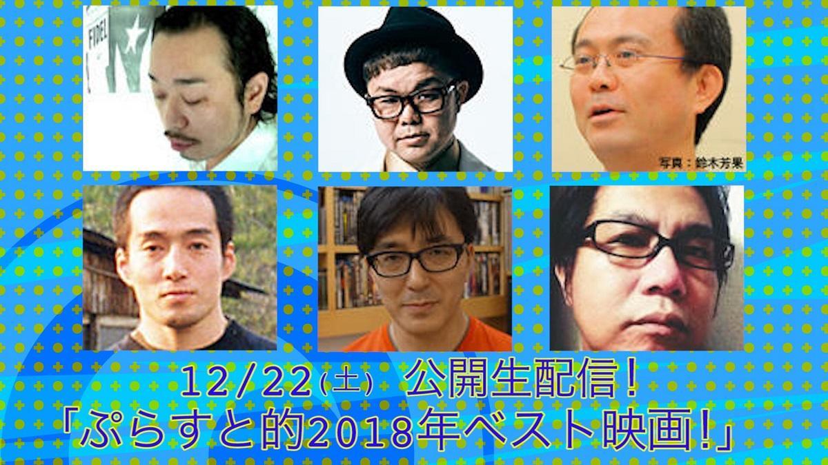 12月22日ぷらすと×Paravi公開生配信!「ぷらすと的2018年ベスト映画!」
