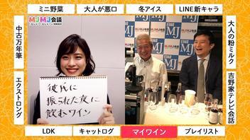 池澤あやかのMJMJ格付研究所#5「飲みモノを超えるワイン!? コトを売るアッサンブラージュ」