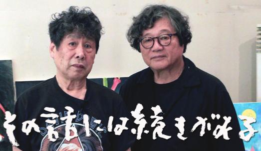 「スターのヌードを想像で描く」横尾忠則×石川次郎の最初の仕事