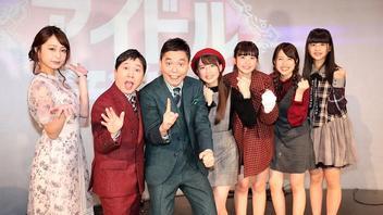 『新日本アイドル音楽祭』たけやま3.5の優勝に爆笑問題も絶賛!