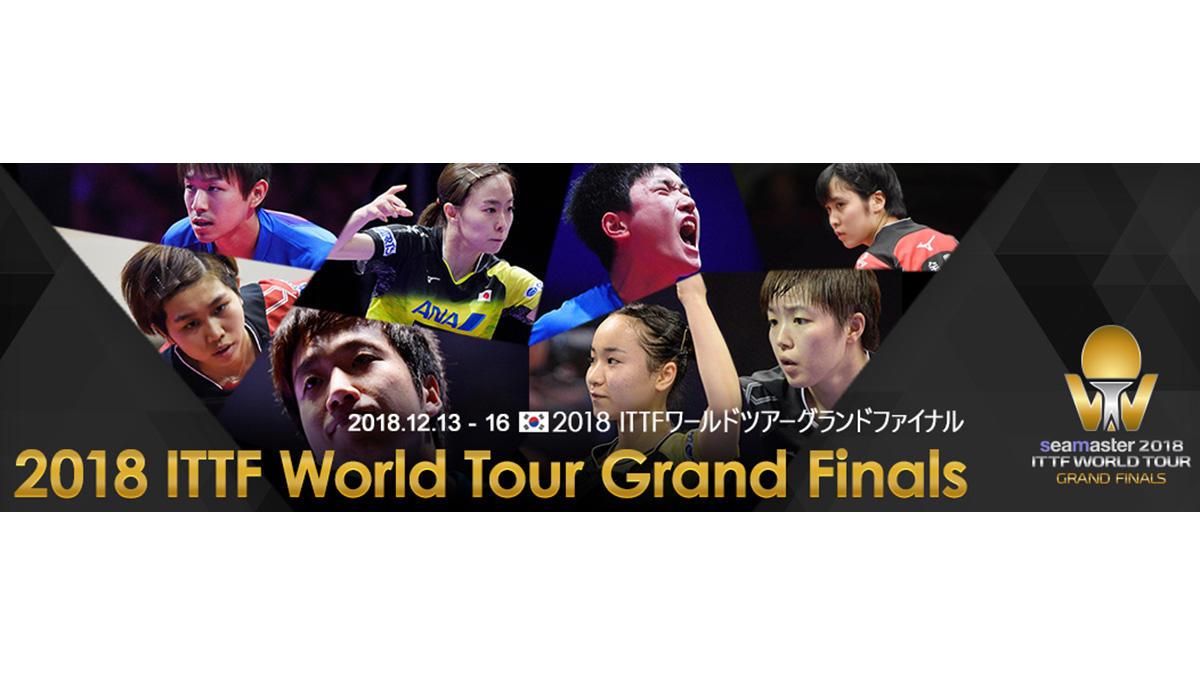 ITTFワールドツアーグランドファイナル全4日間パラビでライブ配信!