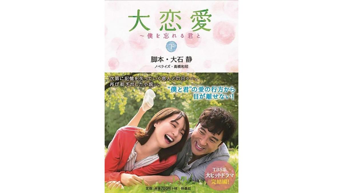 戸田恵梨香主演『大恋愛』ノベライズ本の完結編が12月15日に発売