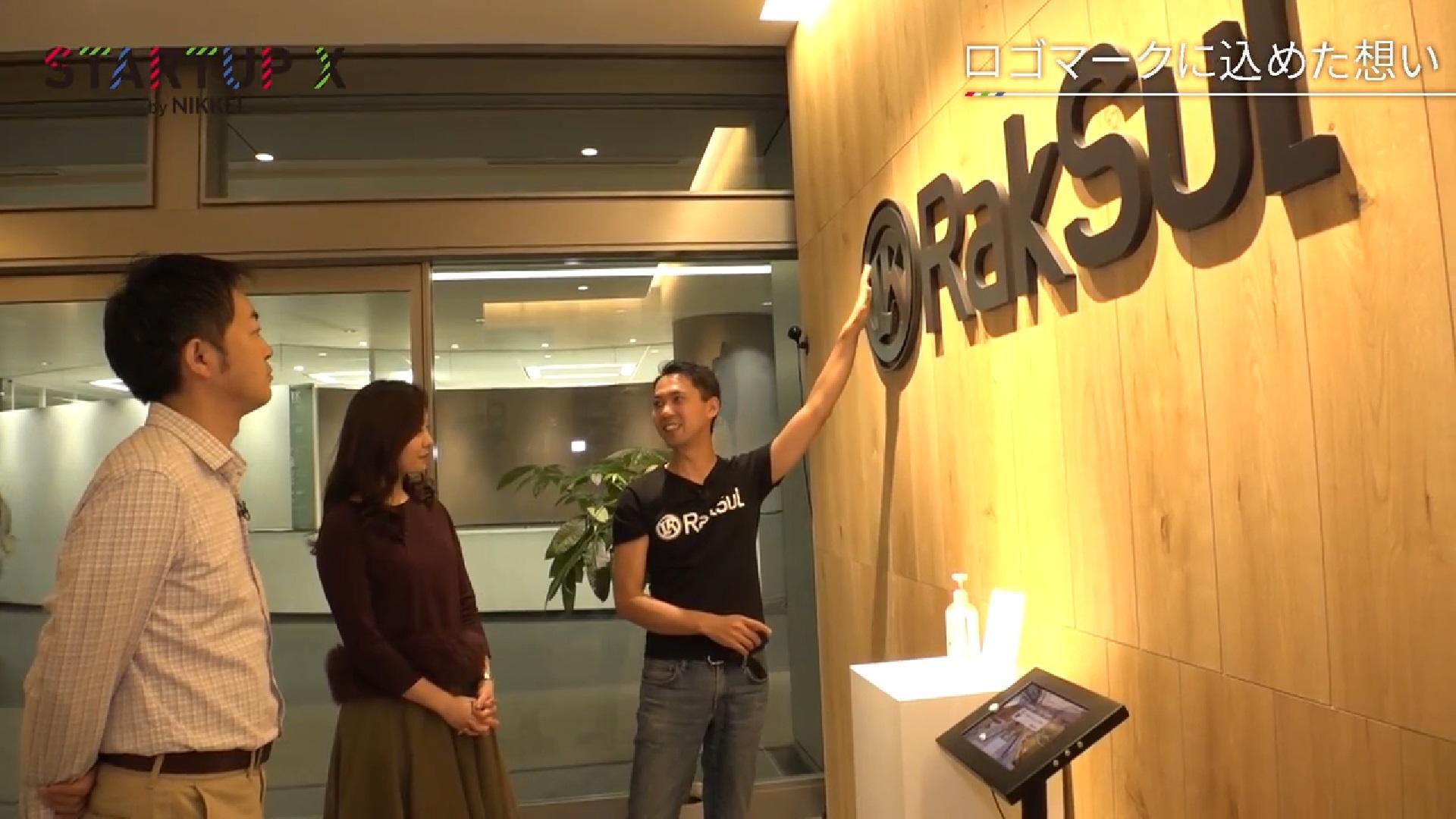 """BtoB のAmazon目指す""ラクスル CEOの野望"