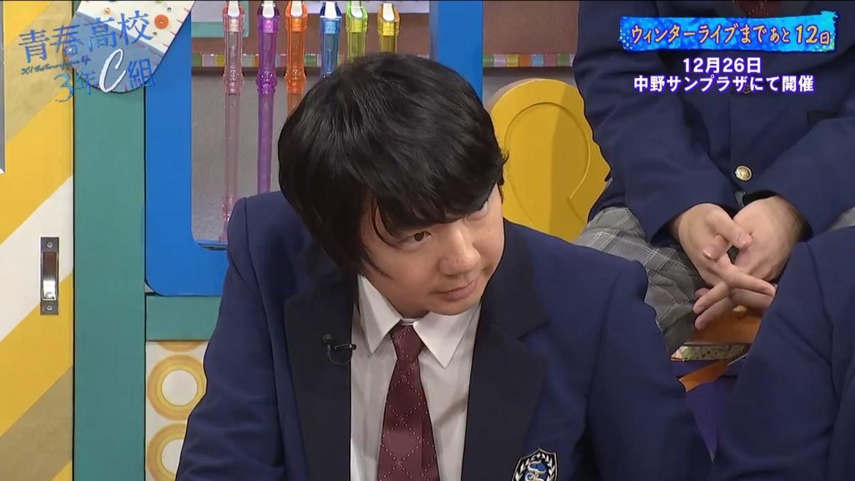 『青春高校3年C組』で三四郎・相田、生徒のフリーボケにタジタジ!