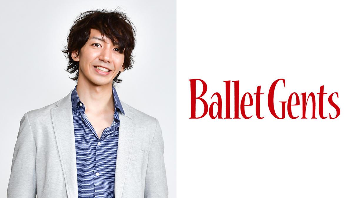 バレエジェンツ杉野慧インタビュー「毎回新鮮な感動をくれるバレエが大好きです」
