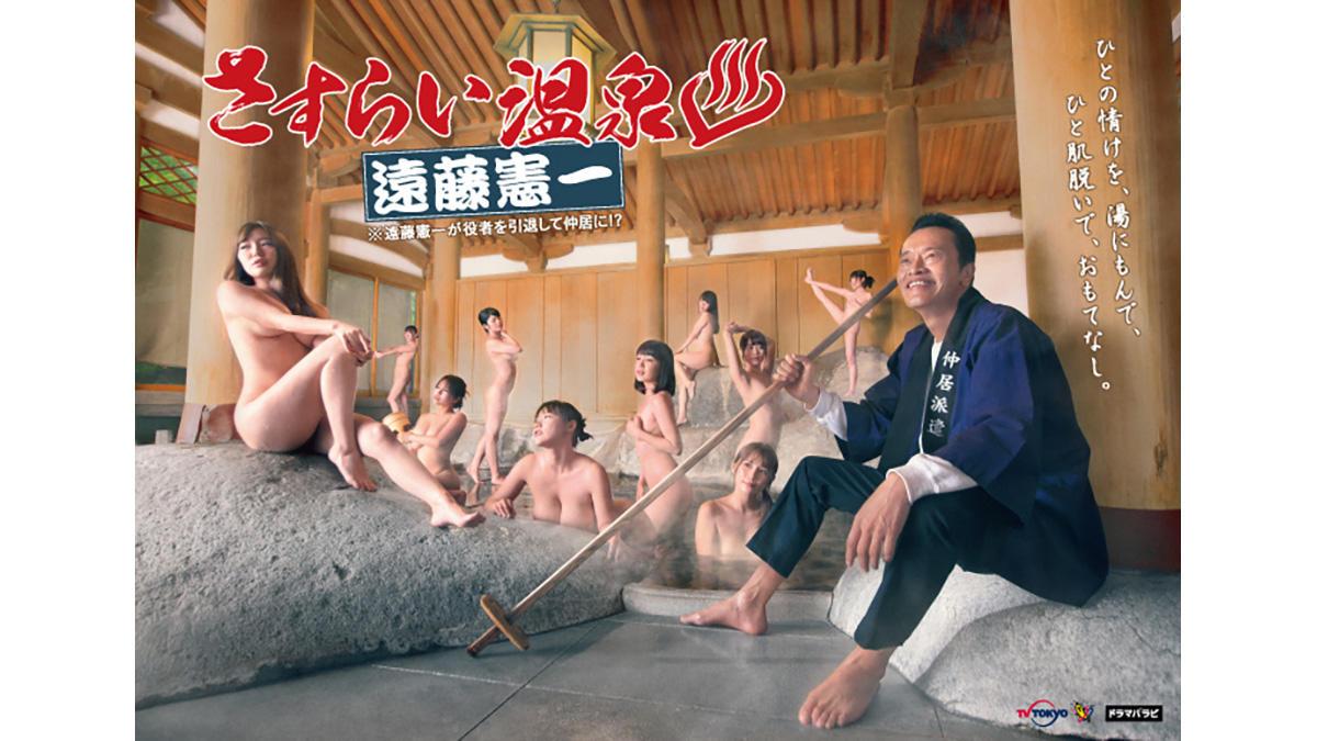 『さすらい温泉♨遠藤憲一』先行配信開始!湯けむり美女12名も明らかに