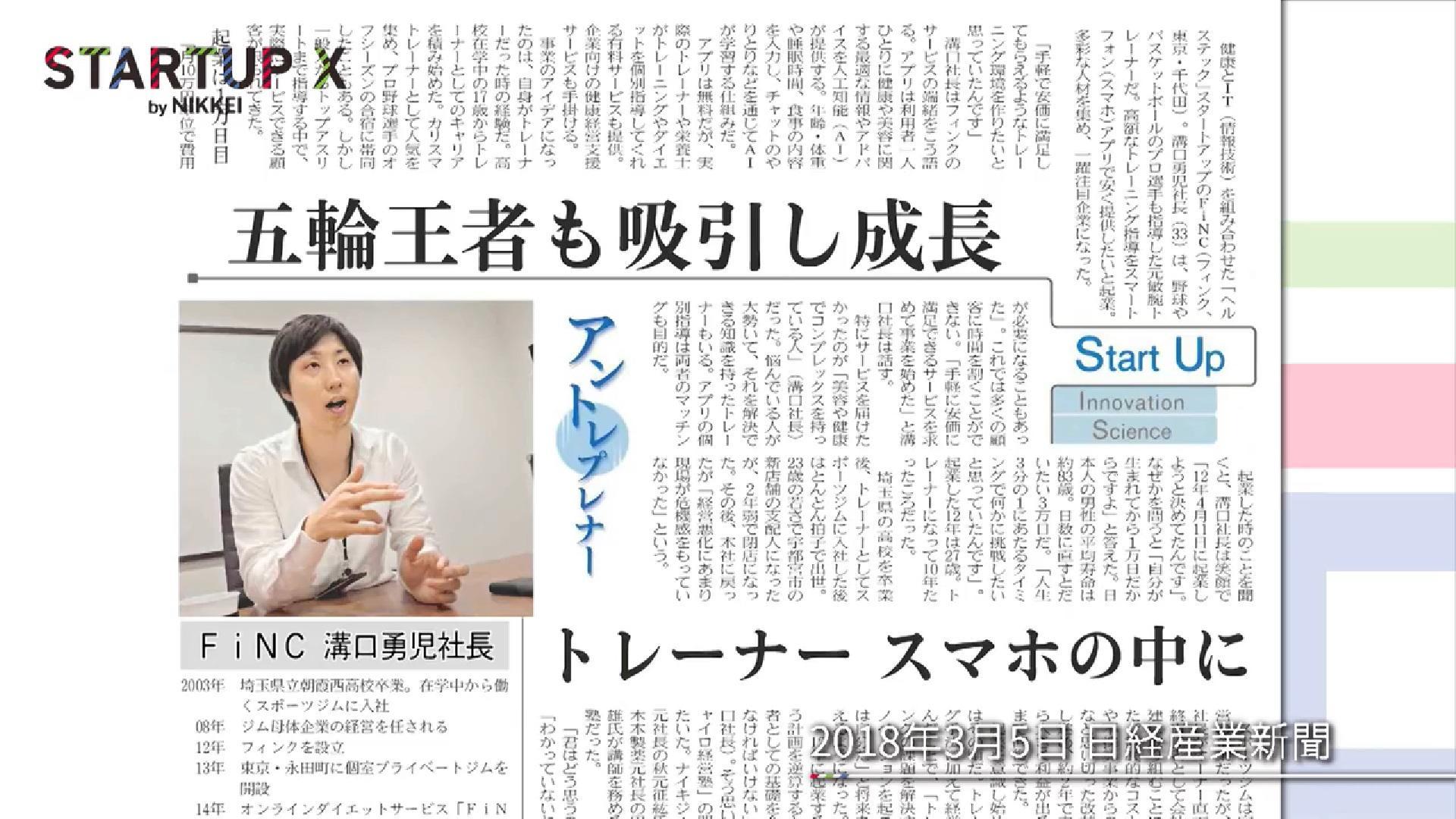20181221_nikkeistartupx_05.jpg
