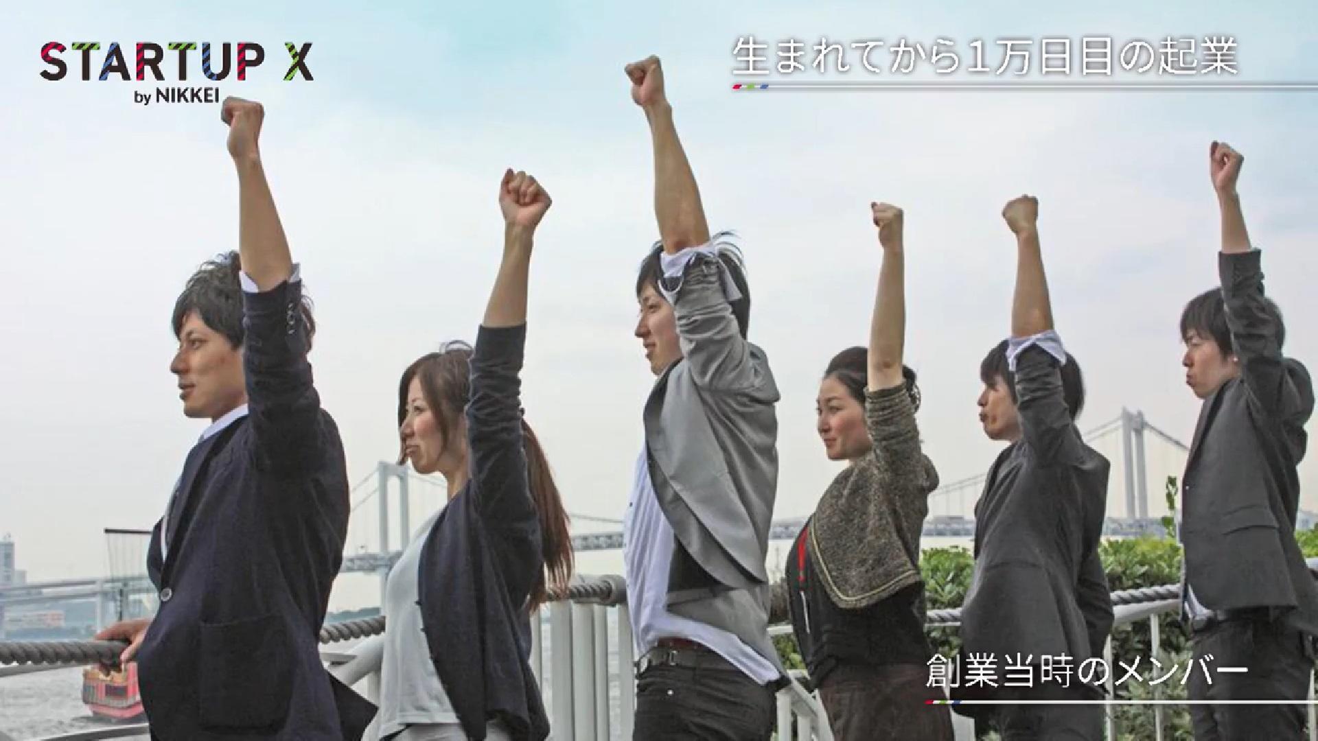 20181228_nikkeistartup_10.jpg