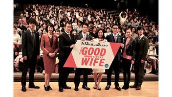 常盤貴子主演『グッドワイフ』19年ぶりの日曜劇場「明日が楽しみになる作品」