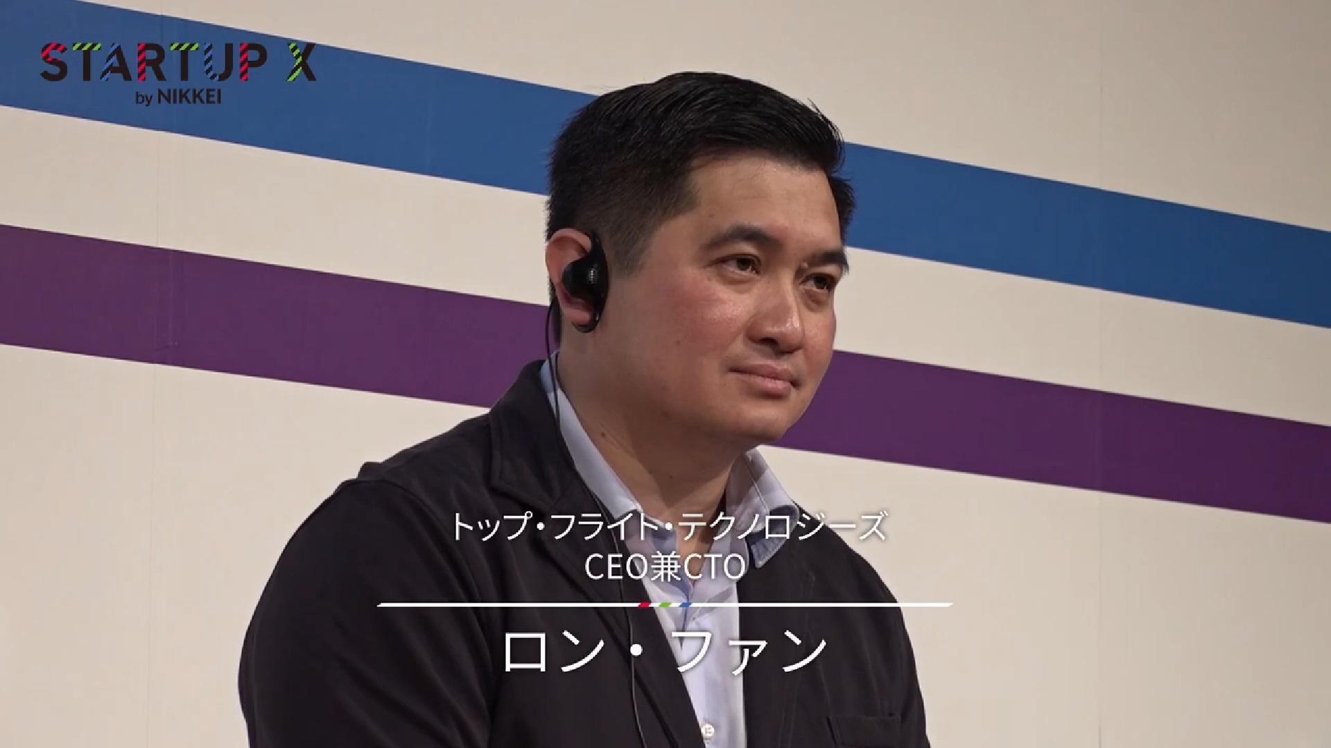 20190122_nikkeistartupx_05.jpg