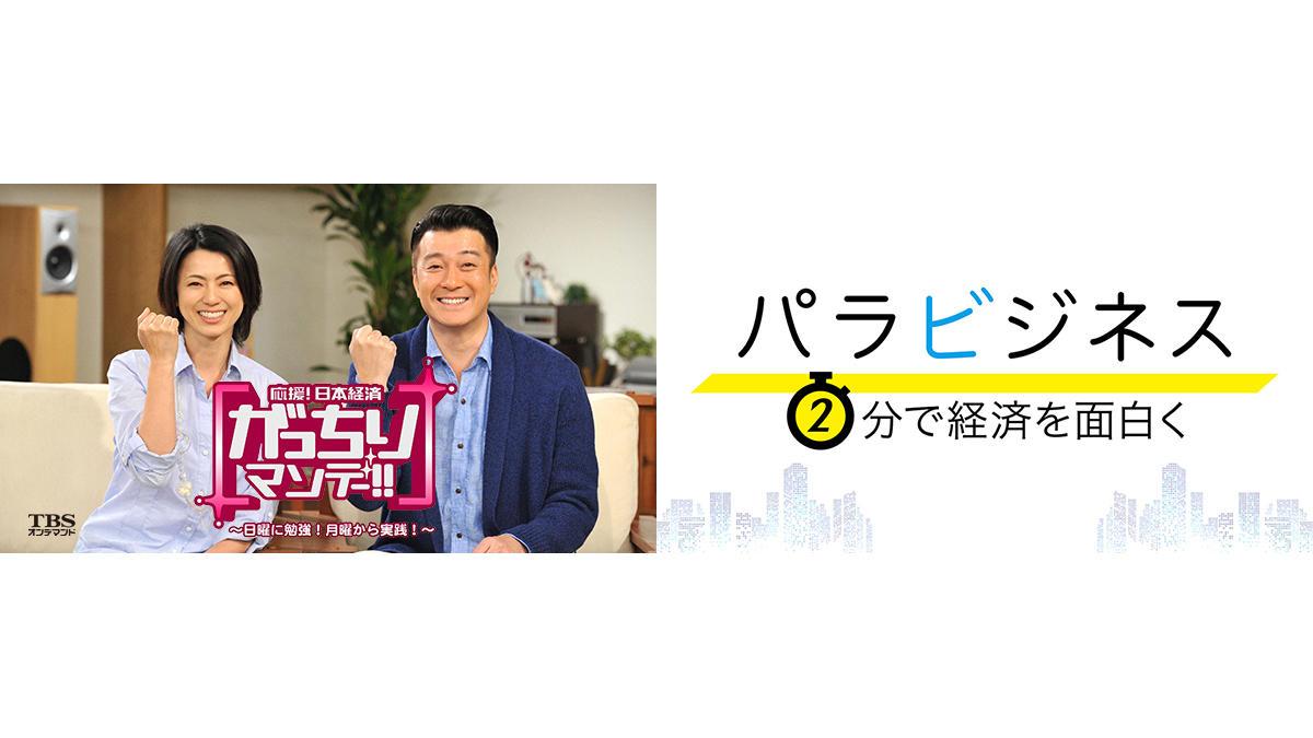 『パラビジネス』にてTBS『がっちりマンデー!!』の配信が決定
