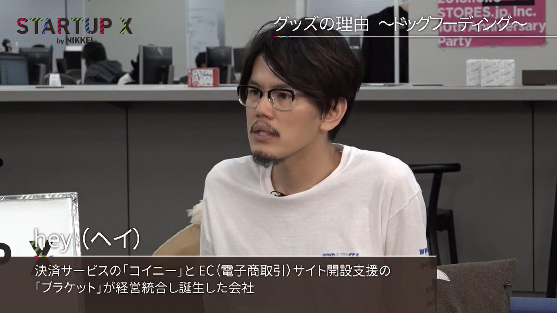 20190128_nikkeistartupx_08.jpg