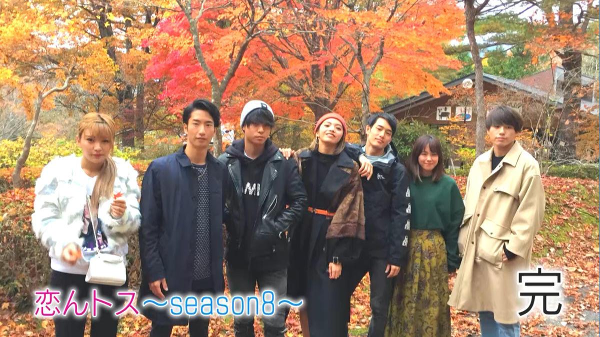 【ネタバレ有】恋の結末が明らかに!『恋んトスseason8』第18話