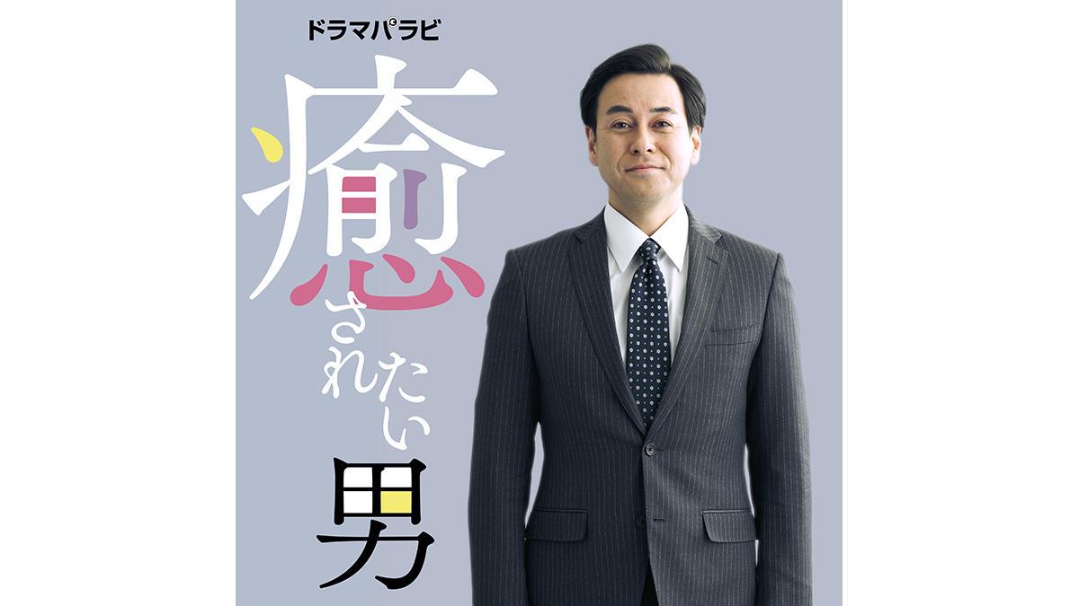 『癒されたい男』鈴木浩介主演でドラマ化!「どの世代も必見」