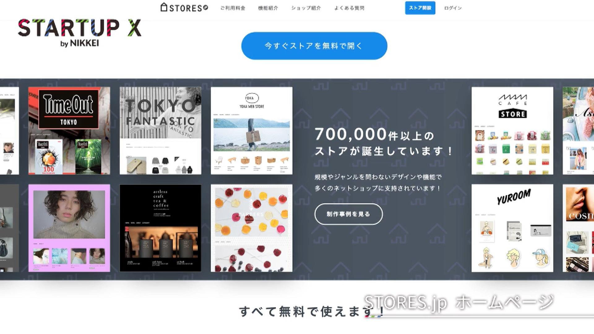 20190204_nikkeistartupx_16.jpg