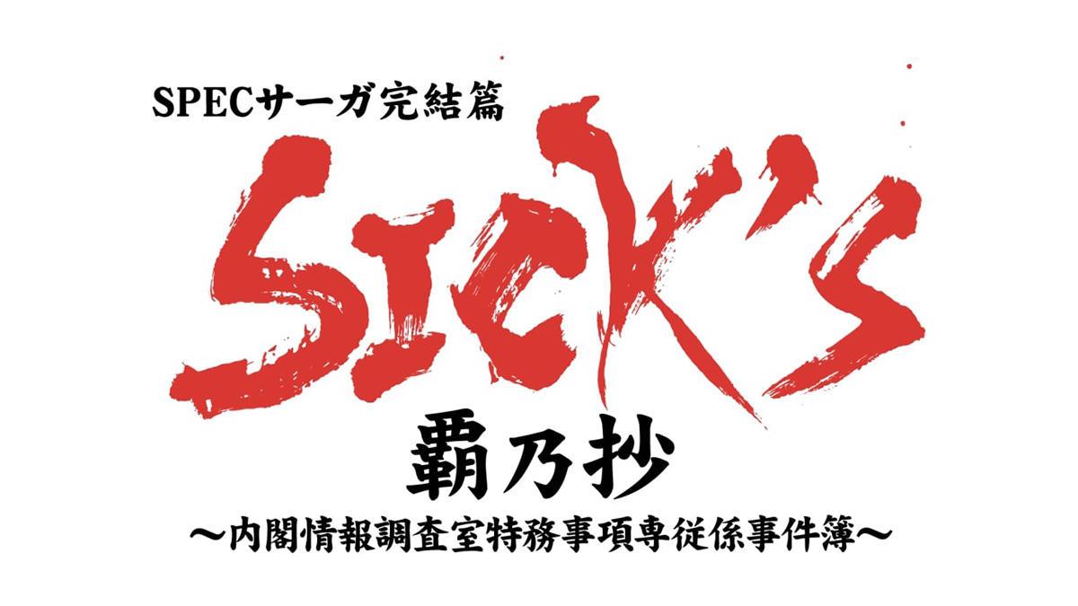 『SICK'S 覇乃抄』3月22日スタート!試写会に木村文乃&松田翔太
