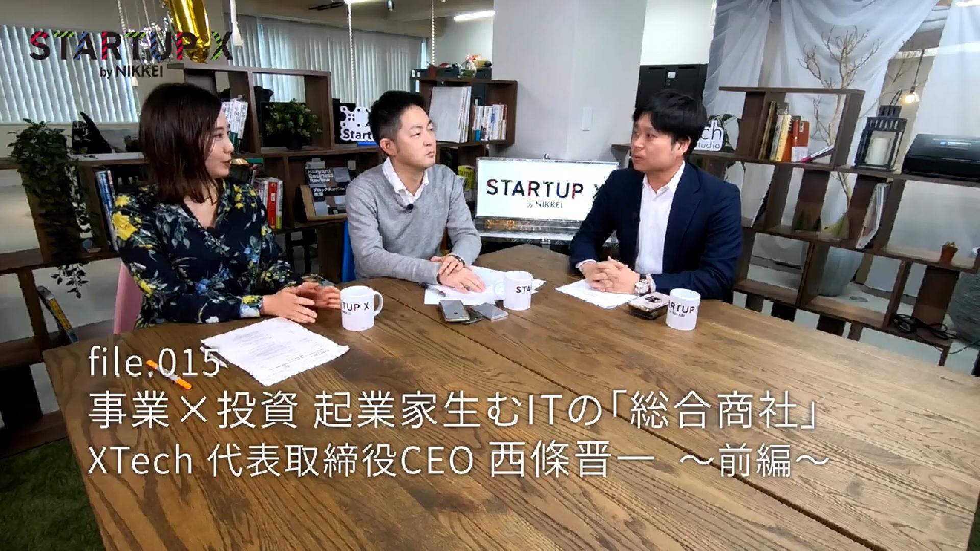 起業家を生むITの「総合商社」XTech、西條CEOの軌跡