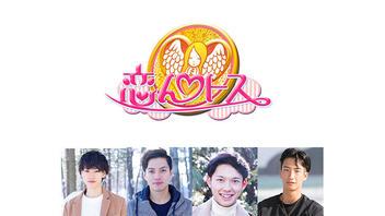 『恋んトス』番組初の海外ロケ⁈歴代男子メンバーが恋のリベンジを誓う