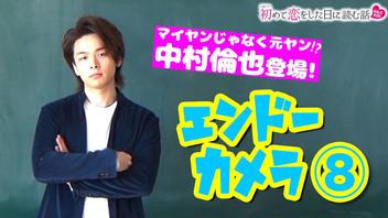 『はじこい』WEB特別企画エンドーカメラに中村倫也が登場