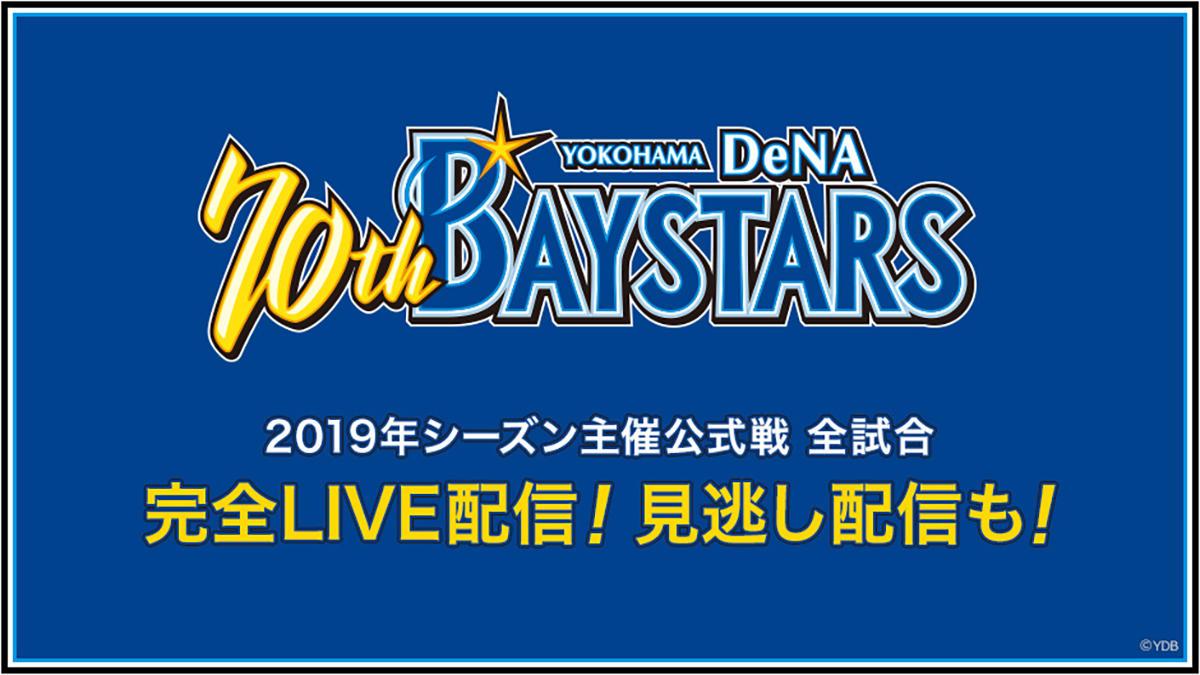 横浜DeNAベイスターズ主催公式戦 全試合がパラビにて完全LIVE配信