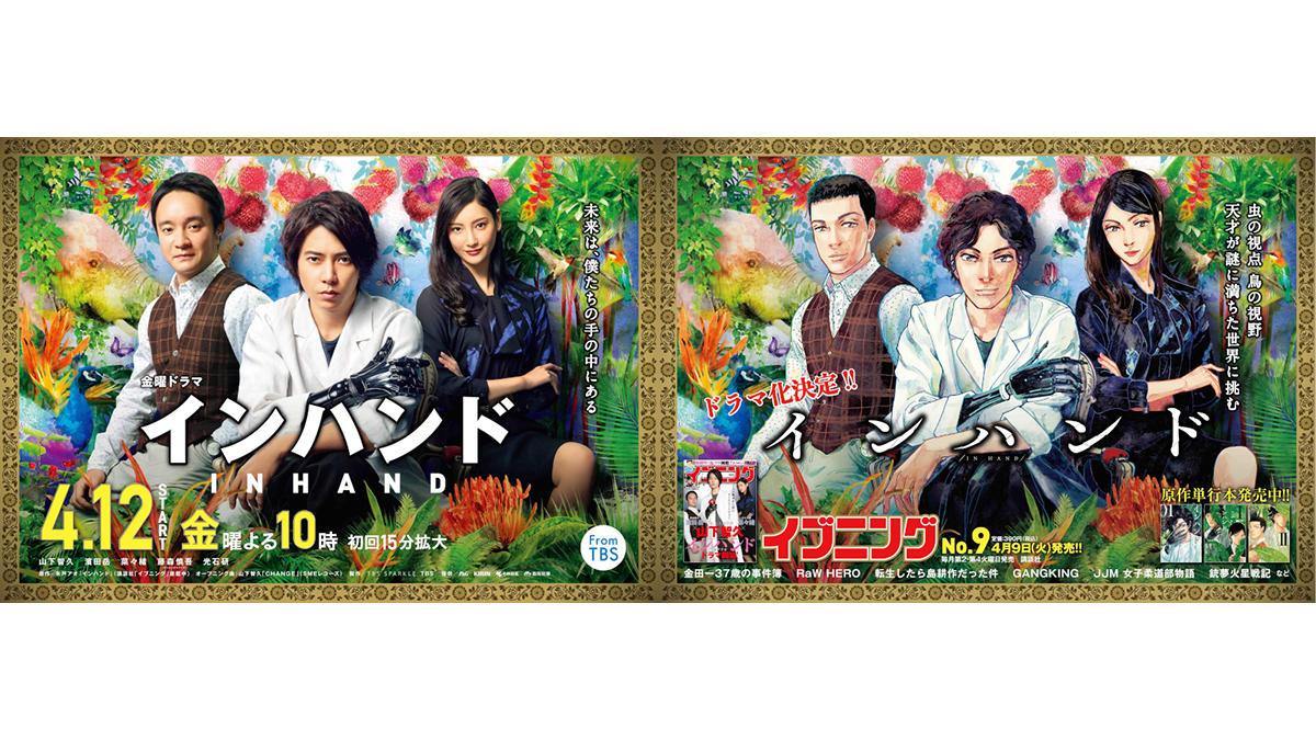 山下智久主演『インハンド』原作者・朱戸アオによる描き下ろしイラスト公開
